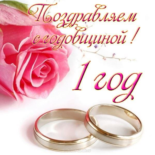 С годовщиной Свадьбы 1 год поздравление в прозе