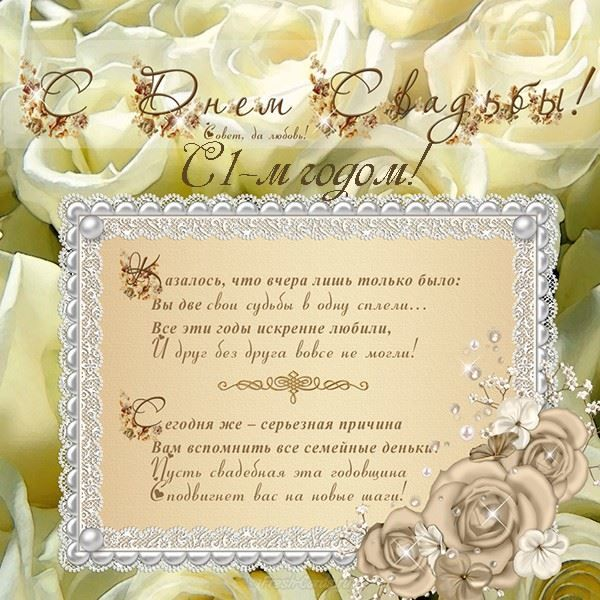 1 год брака какая Свадьба - красивое поздравление в стихах