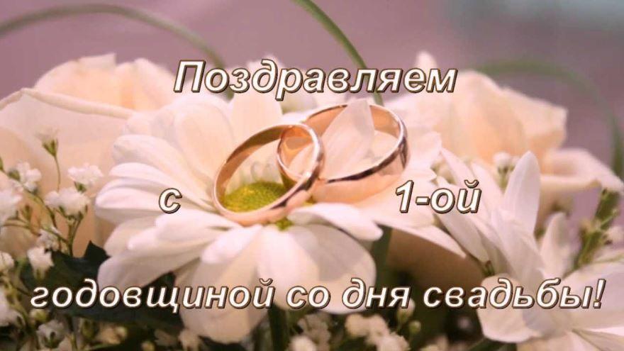 1 год Свадьбы какая Свадьба - Ситцевая Свадьба
