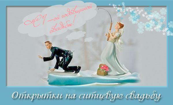 Прикольная открытка с годовщиной свадьбы 1 год, открытки