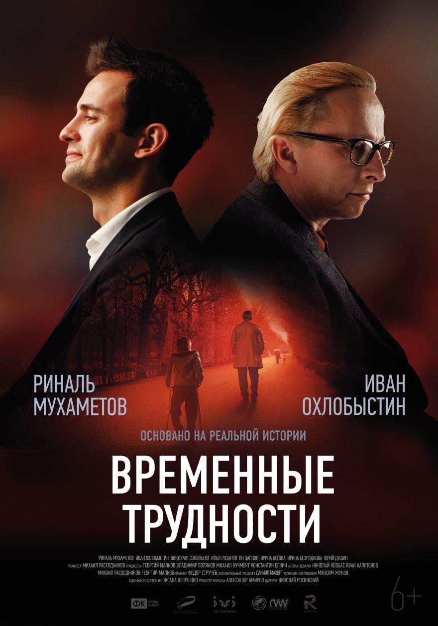 Смотреть постеры фильма временные трудности в хорошем качестве