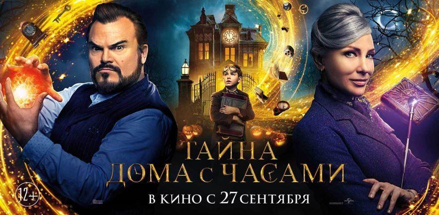 Смотреть постеры фильма тайна дома с часами в хорошем качестве