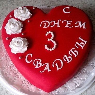 Красивое поздравление с годовщиной Свадьбы 3 года