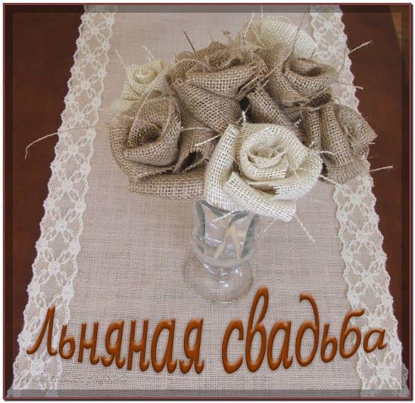 Поздравление с 4-х летием свадьбы
