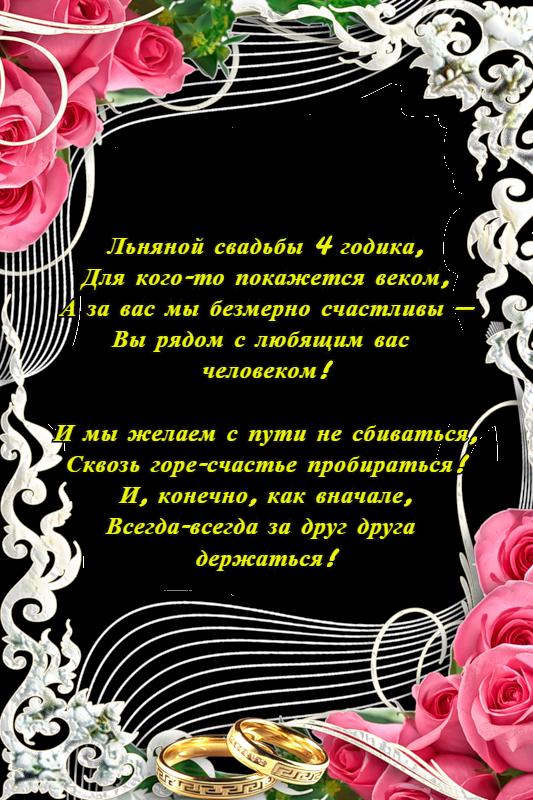 открытки с днем льняной свадьбы красивые с пожеланиями подход