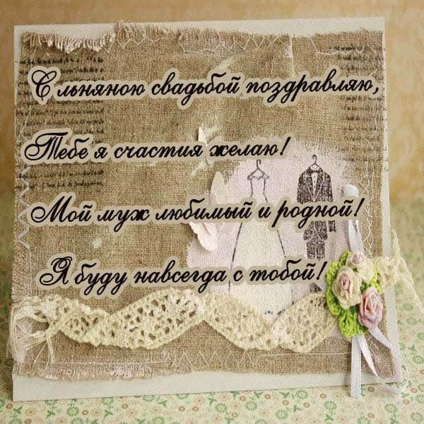 Прикольное поздравление с годовщиной 4 года свадьбы