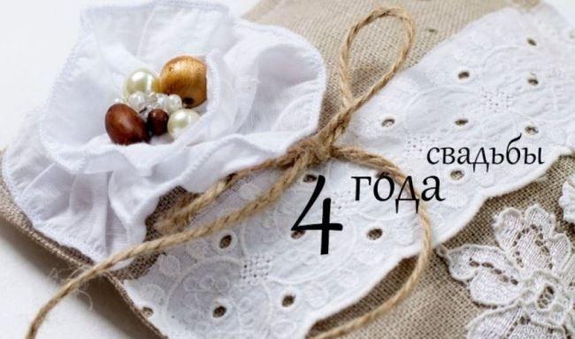 Льняная свадьба -поздравление