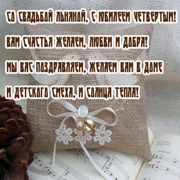 Льняная свадьба поздравления стихи