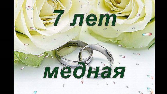 Медная свадьба - 7 длет вместе