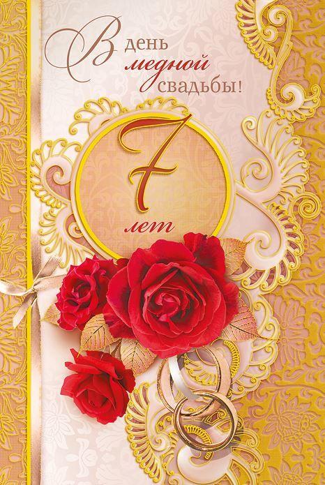 Открытки с днем годовщины свадьбы 7 лет