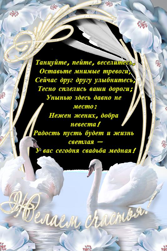Поздравления с днем свадьбы 7 лет открытки