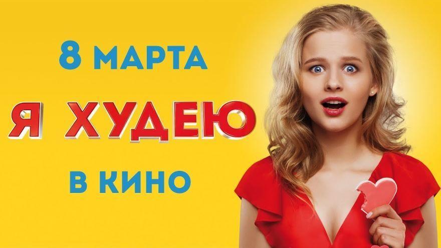 Смотреть постеры русского фильма я худею в хорошем качестве