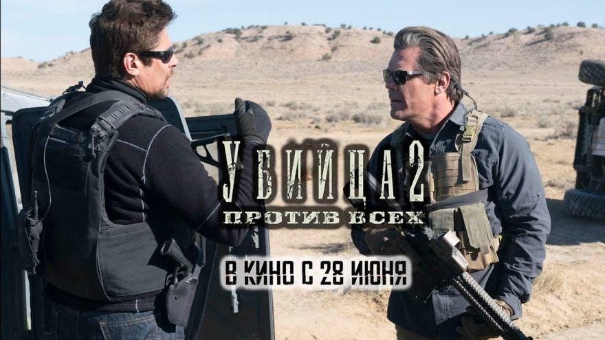 Смотреть постеры фильма убийца 2: против всех в хорошем качестве