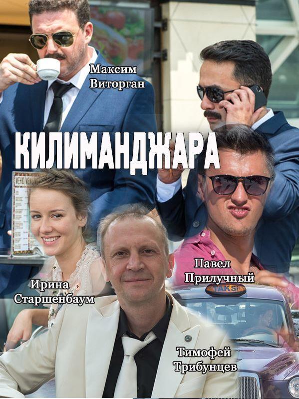 Смотреть постеры русского фильма килиманджара в хорошем качестве