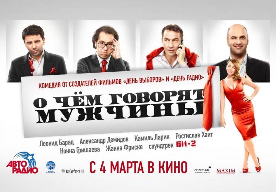 Смотреть постеры фильма о чем говорят мужчины: продолжение в хорошем качестве