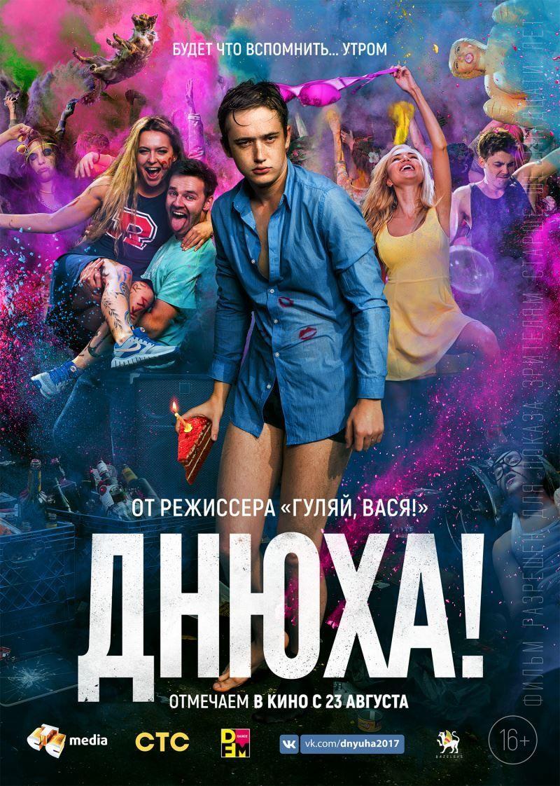 Смотреть постеры русского фильма днюха в хорошем качестве