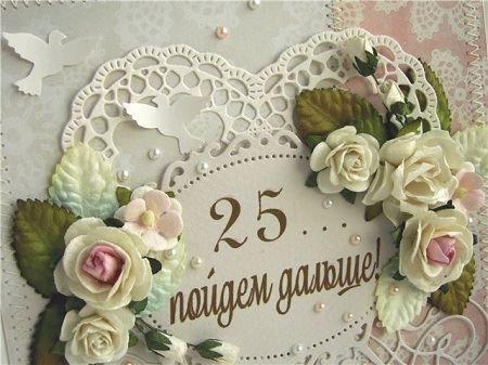 Поздравление с серебрянной свадьбой