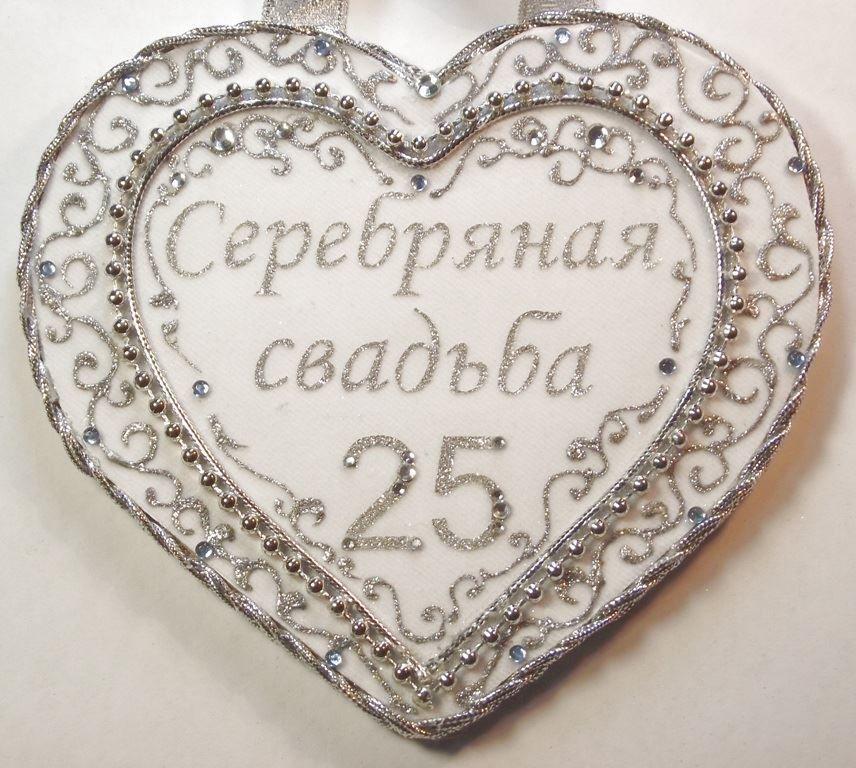 Оригинальные поздравления с 25 свадьбы