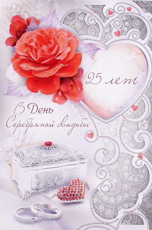 Дню матери, открытки на 25 летия совместной жизни