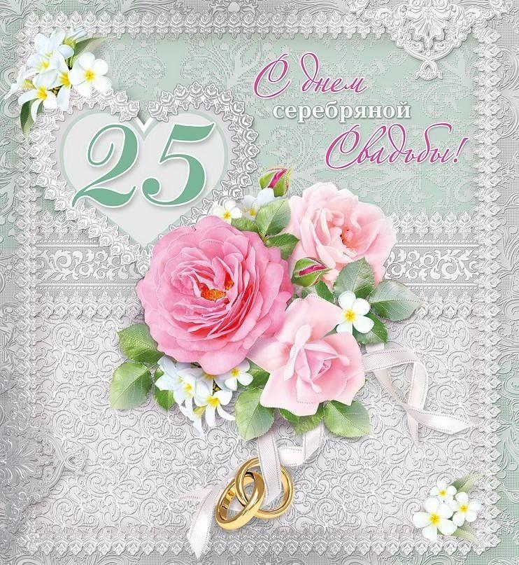 Поздравление на 25 летнюю свадьбу