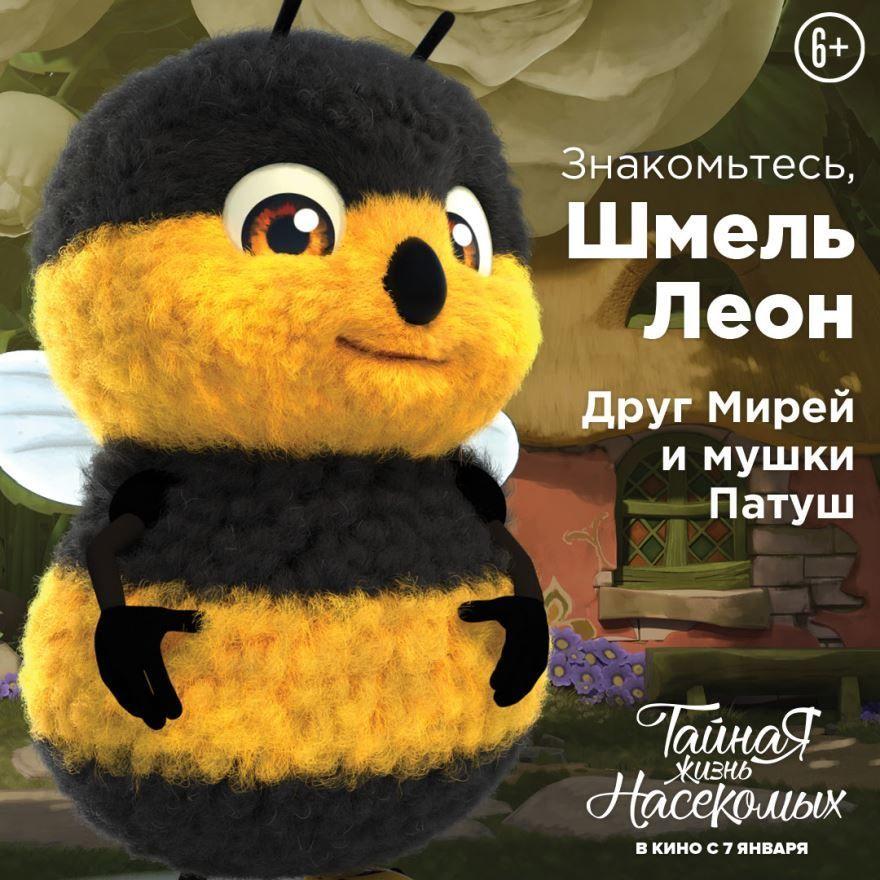 Смотреть постеры фильма тайная жизнь насекомых в хорошем качестве