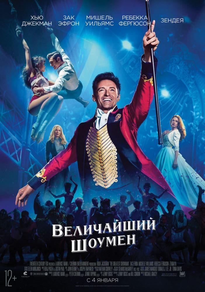 Смотреть постеры фильма Величайший шоумен в хорошем качестве