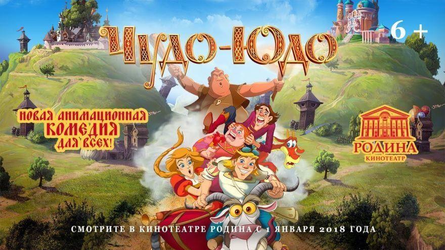 Смотреть постеры мультфильма чудо-юдо в хорошем качестве