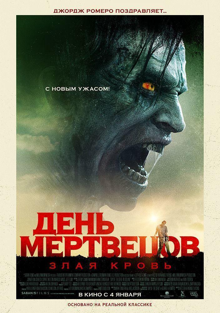 Смотреть постеры фильма день мертвецов: злая кровь в хорошем качестве