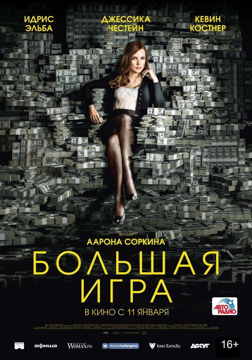 Смотреть постеры фильма большая игра в хорошем качестве