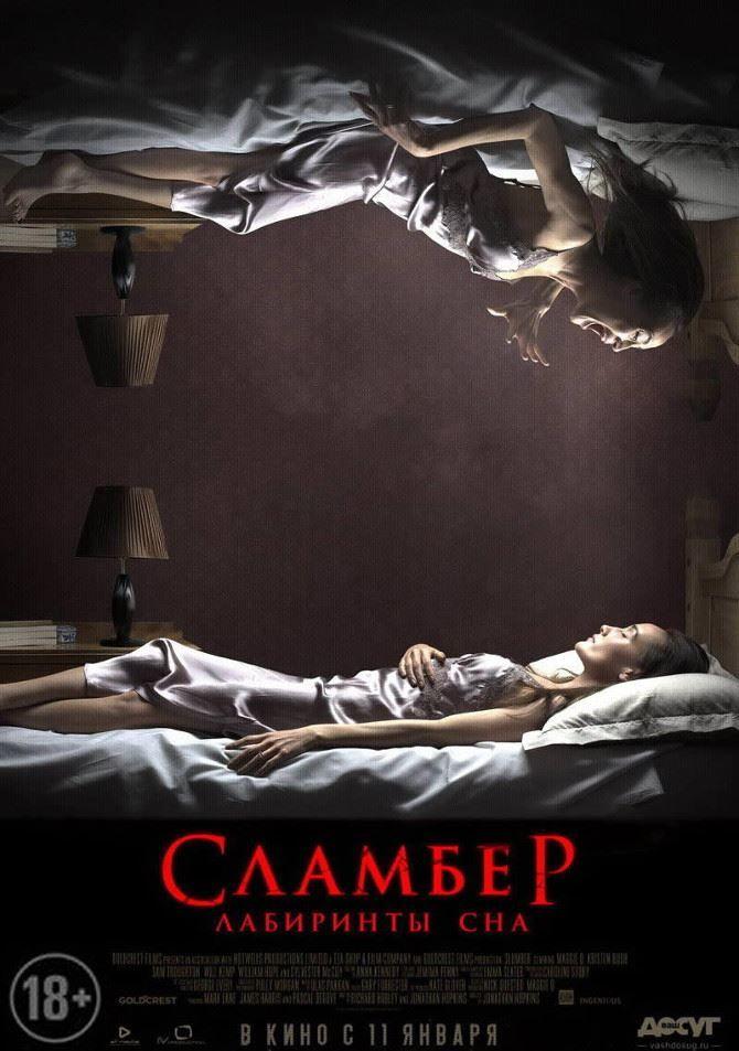 Смотреть постеры фильма сламбер: лабиринты снав хорошем качестве
