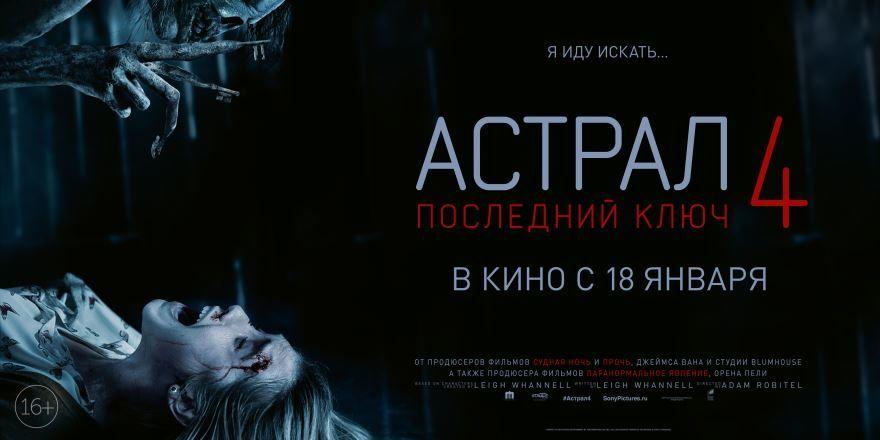 Смотреть постеры фильма астрал 4: последний ключ в хорошем качестве