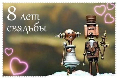 8ая годовщина свадьбы -жестяная свадьба
