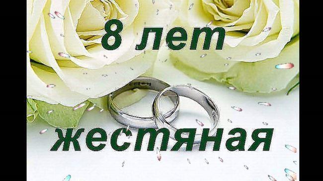 Открытки годовщина свадьбы 8 лет открытка с годовщиной свадьбы 8 ... | 365x650