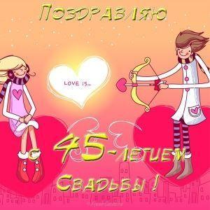 45ая годовщина свадьбы - сапфировая свадьба