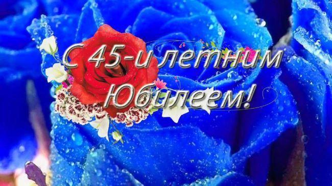 45ая годовщина свадьбы
