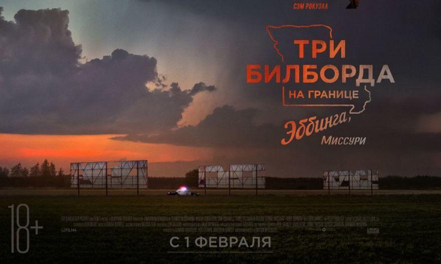Смотреть постеры фильма три билборда на границе Эббинга, Миссури в хорошем качестве