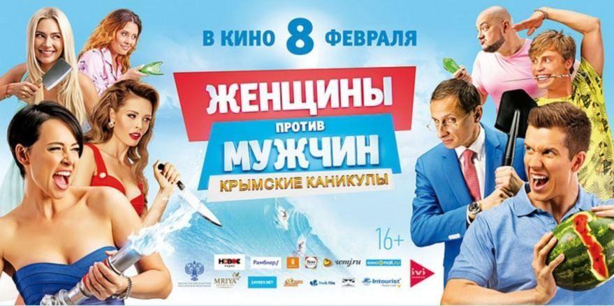 Смотреть постеры фильма женщины против мужчин: крымские каникулы в хорошем качестве