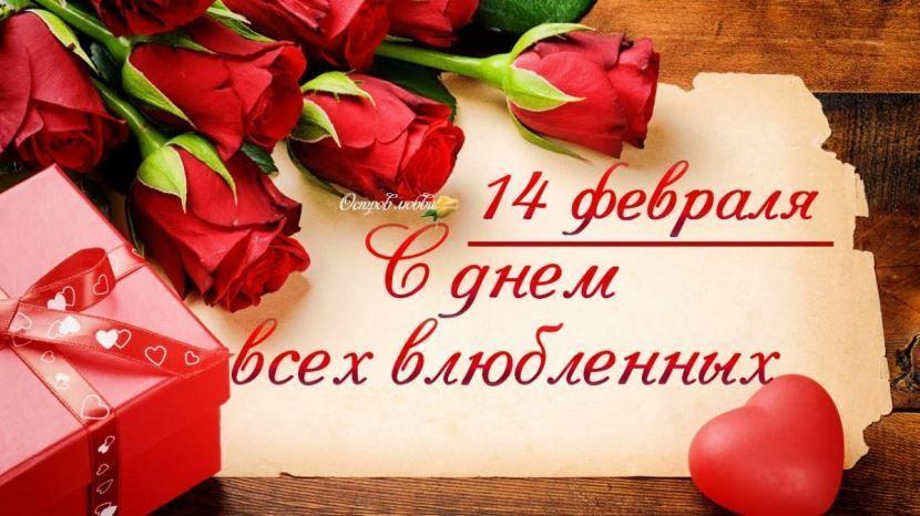 Красивая картинка для поздравления с 14 февраля
