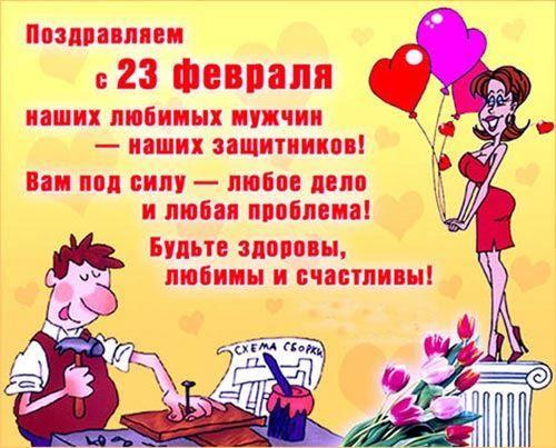 Поздравительная открытка на 23 февраля стихи