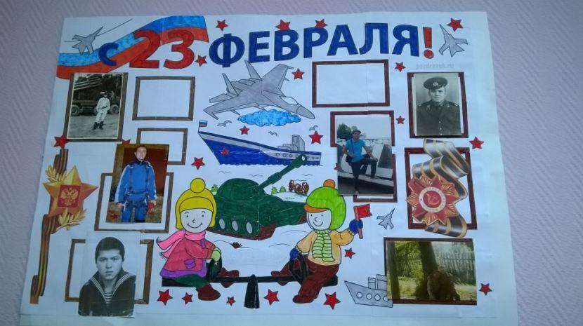 ПОРТАЛ СОЛНЫШКО СТЕНГАЗЕТЫ 23 ФЕВРАЛЯ СКАЧАТЬ БЕСПЛАТНО