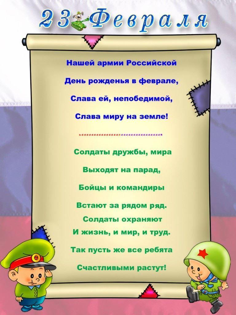 23 февраля в детском саду красивая картинка стихи
