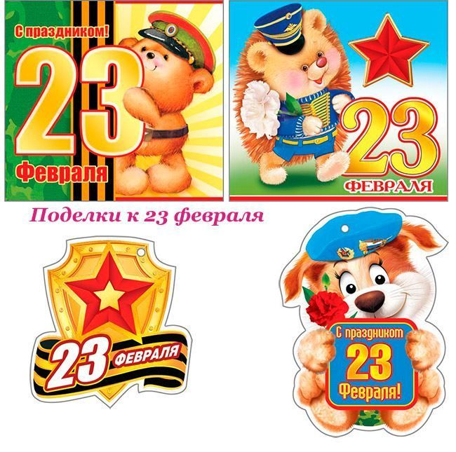 Поделки на 23 февраля в детском саду