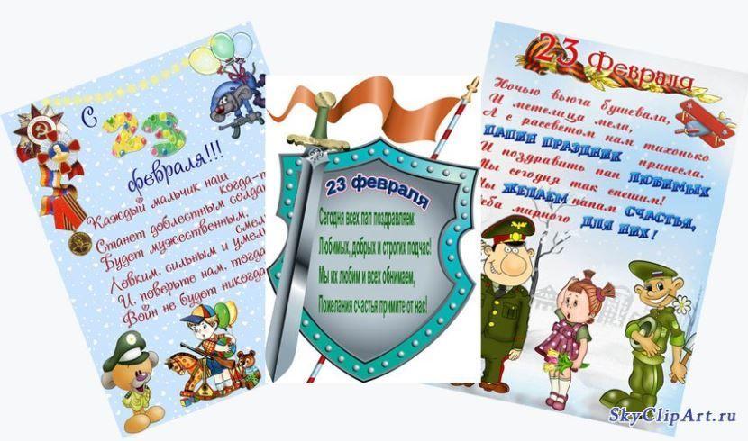 23 февраля для детей детского сада поздравление в стихах