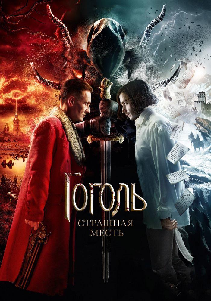 Скачать бесплатно постеры к фильму Гоголь. Страшная месть в качестве 720 и 1080 hd