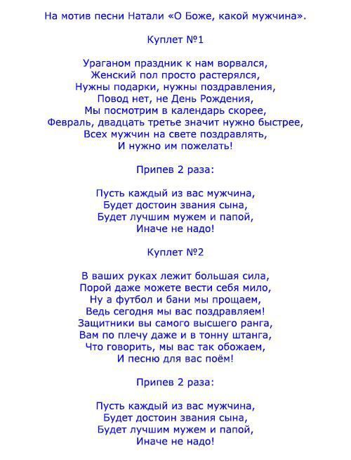Песня на праздник 23 февраля