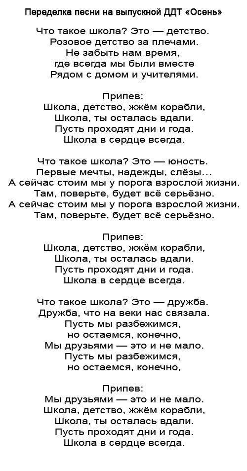 Песня -поздравление