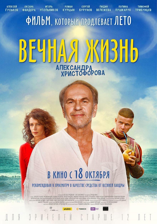 Скачать бесплатно постеры к фильму Вечная жизнь Александра Христофорова в качестве 720 и 1080 hd