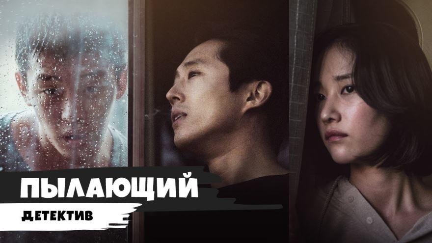 Бесплатные кадры к фильму Пылающий в качестве 1080 hd