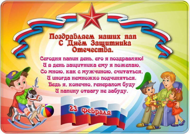 Стихи на 23 февраля для детей