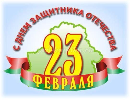 Поздравление для детей, 23 февраля